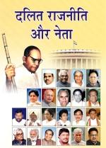 दलित राजनीती और नेता